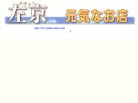 左京民主商工会 - 左京元気なお店