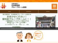 日本認知症グループホーム協会