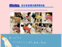全日本盲導犬使用者の会