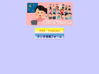 はいてない.com