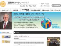 函館東ロータリークラブ
