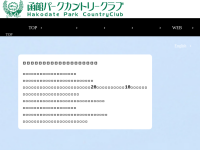 函館パークカントリークラブ