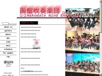 函館吹奏楽団