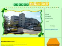 さいたま市立柏陽中学校