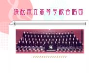 浜松市立高等学校合唱団