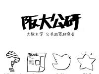 大阪大学公共政策研究会