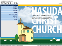 蓮田キリスト教会