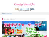 ハワイアン・ドリーム・クラブ
