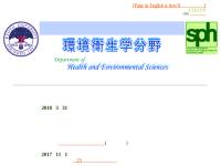 京都大学大学院医学研究科社会健康医学系専攻 環境衛生学分野