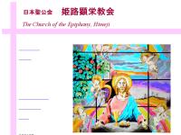 姫路顕栄教会