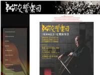 弘前交響楽団