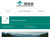 北海道地方環境事務所