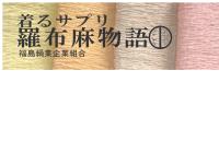福島絹業企業組合