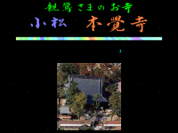 小松本覚寺