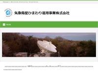 気象衛星ひまわり運用事業