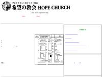 希望の教会
