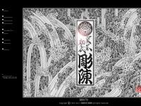 関東初代彫陳