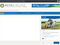 熊本平成ロータリークラブ