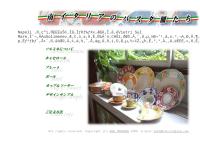 南イタリアのパスタ皿たち