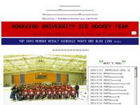 北海道大学スケート部 全学アイスホッケーチーム