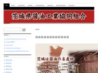 茨城県醤油工業協同組合