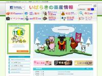社団法人・茨城県畜産協会