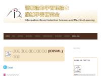 情報論的学習理論と機械学習研究会