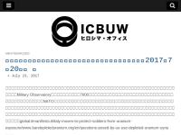 ウラン兵器禁止を求める国際連合(ICBUW)ヒロシマ・オフィス