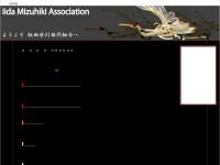 飯田水引協同組合