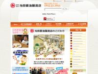 池田醤油醸造店