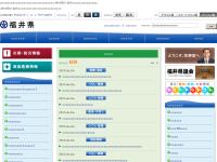 福井県議会図書室