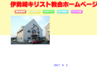 伊勢崎キリスト教会