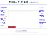 社団法人・岩手県畜産協会