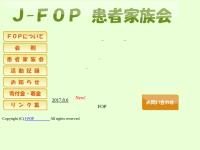 J-FOP〜光〜