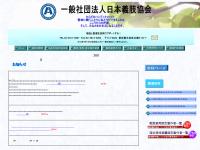 日本義肢協会