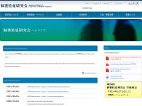 肺塞栓症研究会