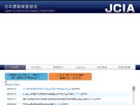 日本建築検査協会