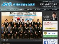 韓国京都青年会議所