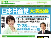 日本共産党愛媛県委員会
