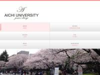 愛知大学短期大学部