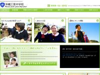 沖縄三育中学校
