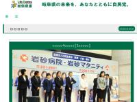自由民主党 岐阜県支部連合会