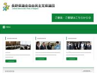 長野県議会自由民主党県議団