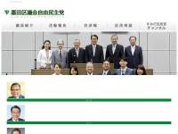 墨田区議会自由民主党