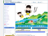 長崎県浄化槽協会