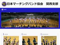 日本マーチングバンド協会関西支部