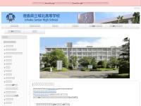 徳島県立城北高等学校