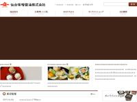 仙台味噌醤油