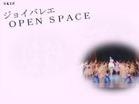 ジョイバレエ OPEN SPACE
