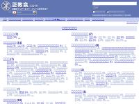 正教のインターネット・カタログ